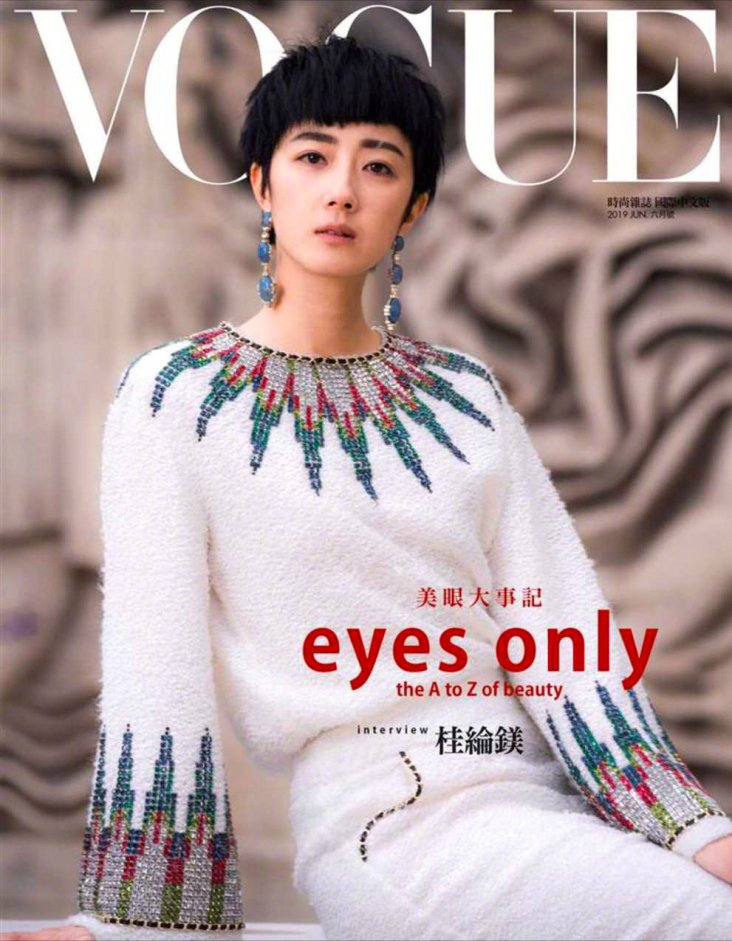 Gwei Lun Mei Vogue Taiwan June 2019 Cover B