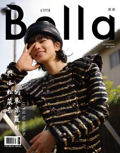 Nana Komatsu Citta Bella Taiwan July 2019 Cover B