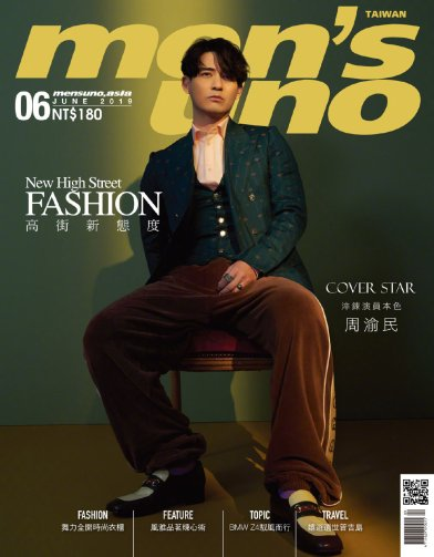 Vic Chou for Men's Uno Taiwan June 2019 Cover B