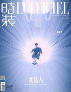Chris Lee for L'Officiel China September 2019 Cover B