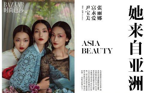 Lina Zhang & Bomi Youn & Tominaga Ai for Harper's Bazaar China September 2019-1