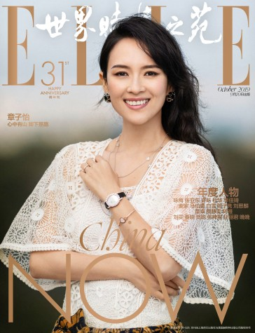 Ziyi Zhang for ELLE China October 2019 Cover B