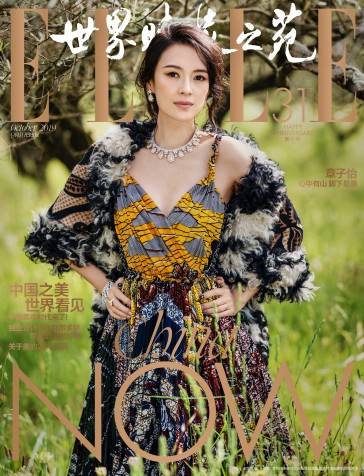 Ziyi Zhang for ELLE China October 2019 Cover C