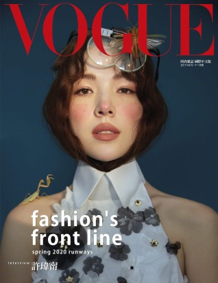 Ann Hsu for Vogue Taiwan November 2019 Cover B