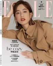 Annie Chen for ELLE Taiwan November 2019 Cover B