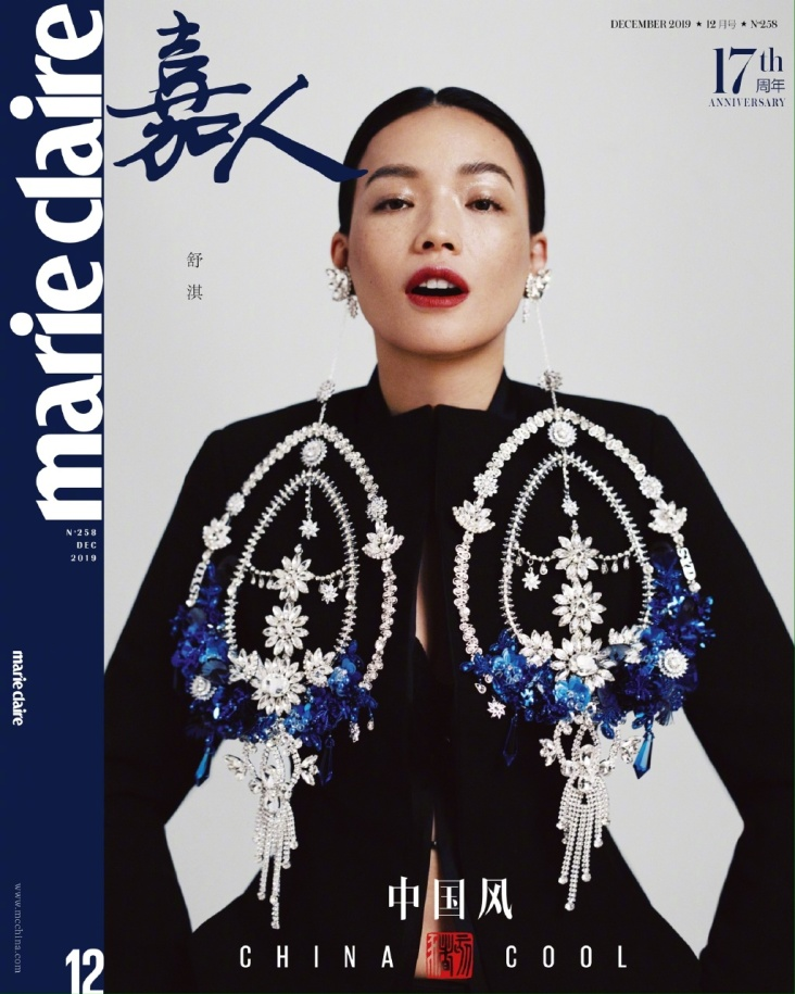 Shu Qi for Marie Claire China December 2019-12