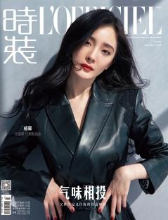 Yang Mi for L'officiel China & Paris & US December 2019 Cover B