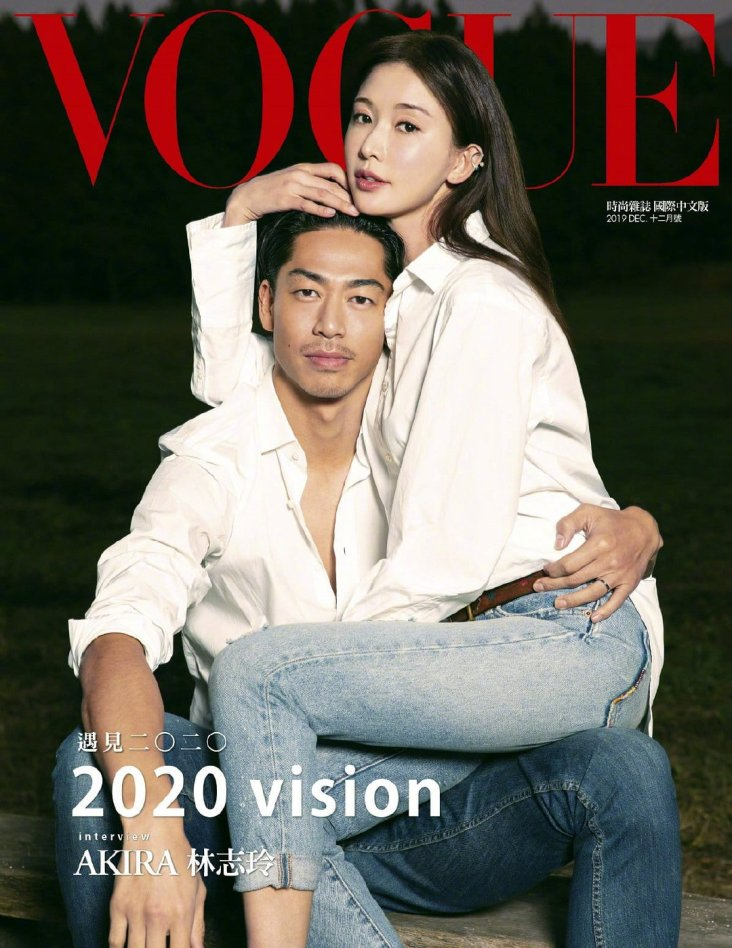 chiling-lin-and-akira-for-vogue-taiwan-december-2019-cover