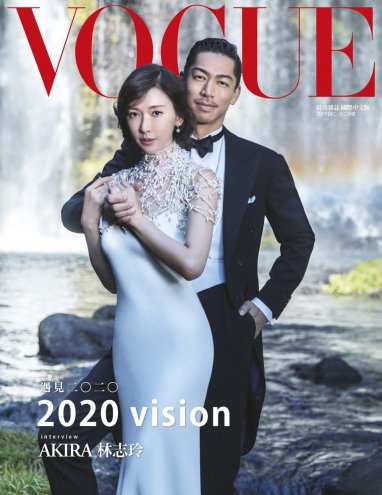 Chiling Lin and Akira for Vogue Taiwan December 2019 Cover B