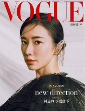 chiling-lin-x-vogue-taiwan-february-2018-cover