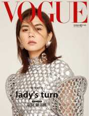 ella-chen-for-vogue-taiwan-march-2019-cover