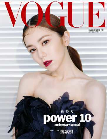 Gem for Vogue Taiwan October 2019 Cover