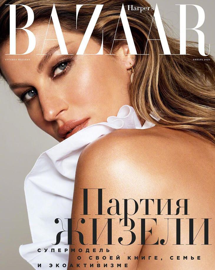 Gisele Bundchen Harper's Bazaar Russia January 2020 Cover B