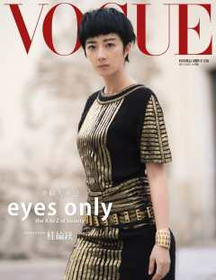 gwei-lun-mei-vogue-taiwan-june-2019-cover