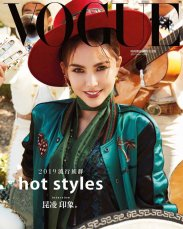 Hannah-Quinlivan-Vogue-Taiwan-January-2019-Cover-A