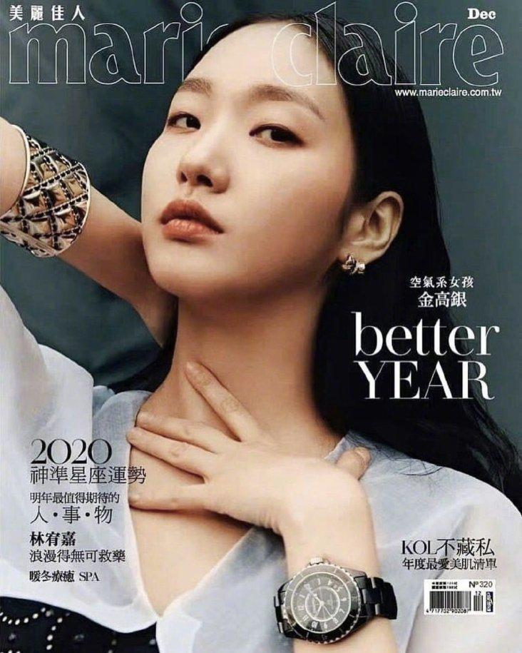 kim-ko-eun-for-marie-claire-taiwan-december-2019-cover