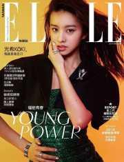 koki-for-elle-taiwan-april-2019-cover-b