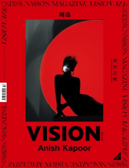Zhou Xun for Vision Magazine December 2019 Cover B