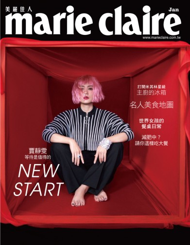 Alyssa Chia for Marie Claire Taiwan January 2020 Cover B