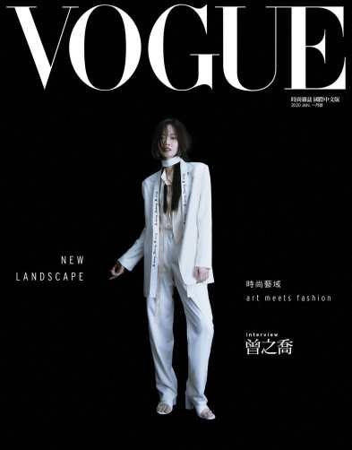 Joanne Tseng for Vogue Taiwan January 2020 Cover B