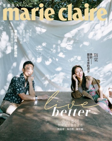 Sonia Sui and Tont for Marie Claire Taiwan February 2020 Cover B