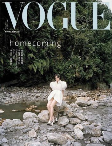 Vogue Taiwan March 2020 Cover B