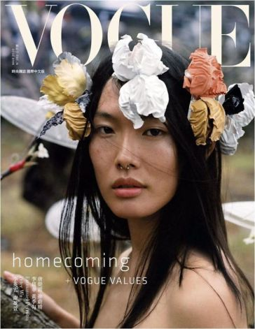 Vogue Taiwan March 2020 Cover C