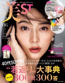 Fan Bingbing for 美ST June 2020 Cover B