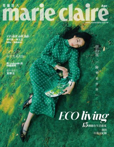 Ning Chang for Marie Claire Taiwan April 2020 Cover B