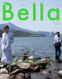 Ning Chang for Citta Bella Taiwan May 2020 Cover E