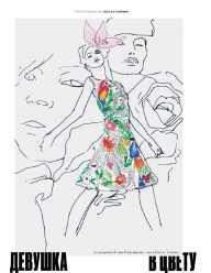 Sasha Pivovarova for Vogue Russia June 2020-3