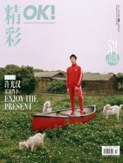 Greg Han for OK Magazine China June 2020 Cover B
